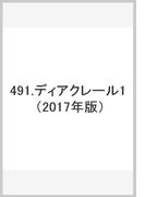491 ディアクレール1