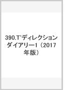 390 T'ディレクションダイアリー1
