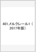 401 メルクレール1