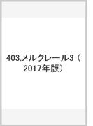 403 メルクレール3 (2017年版)