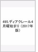 495 ディアクレール4 月曜始まり (2017年版)