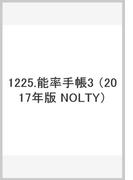 1225 能率手帳3(黒) (2017年版 NOLTY)