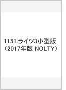 1151 NOLTYライツ3小型版(黒) (2017年版 NOLTY)