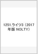 1251 ライツ3(黒) (2017年版 NOLTY)