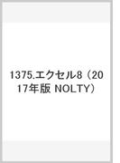 1375 エクセル8(黒) (2017年版 NOLTY)