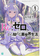 Re:ゼロから始める異世界生活 9 (MF文庫J)(MF文庫J)