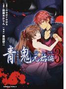 青鬼 元始編3 (角川コミックス・エース)(角川コミックス・エース)