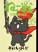 ねこ戦 2 三国志にゃんこ (単行本コミックス)(単行本コミックス)