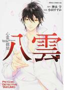 心霊探偵八雲 14 (あすかコミックスDX)(あすかコミックスDX)
