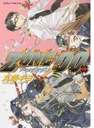 ZONE−00 14 (あすかコミックスDX)(あすかコミックスDX)