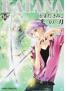 KATANA 16 光の刀 (あすかコミックスDX)(あすかコミックスDX)