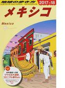 地球の歩き方 2017〜18 B19 メキシコ