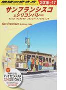 地球の歩き方 2016〜17 B04 サンフランシスコとシリコンバレー
