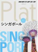 シンガポール (地球の歩き方Plat)