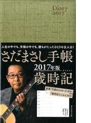 さだまさし手帳2017年版 歳時記(ダイアリー)