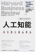 人工知能 機械といかに向き合うか (Harvard Business Review DIAMONDハーバード・ビジネス・レビュー)