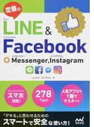 定番のLINE&Facebook+Messenger,Instagram