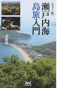 瀬戸内海島旅入門 カラー版