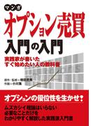 【全1-2セット】マンガ オプション売買入門の入門