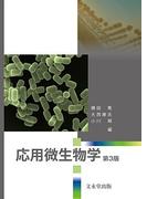 応用微生物学 第3版