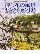押し花の風景セレクション105 湖畔・渓谷・花咲く風景・里山・紅葉・雪景色 風景のテクニックガイド付き