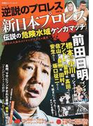 新日本プロレス「伝説の危険水域ケンカマッチ」 封印された血のストロングスタイル裏史
