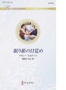 眠り姫の目覚め (ハーレクイン・ロマンス)(ハーレクイン・ロマンス)