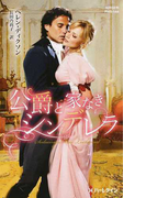 公爵と家なきシンデレラ (ハーレクイン・ヒストリカル・スペシャル)(ハーレクイン・ヒストリカル・スペシャル)