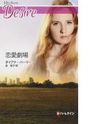 恋愛劇場 (ハーレクイン・ディザイア Desire)(ハーレクイン・ディザイア)