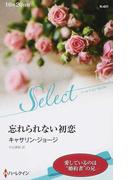 忘れられない初恋 (ハーレクイン・セレクト)(ハーレクイン・セレクト)