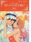 報われぬ愛を胸に (ハーレクインコミックス★キララ)