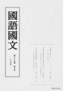 国語国文 第85巻第9号