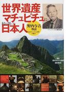 世界遺産マチュピチュに村を創った日本人「野内与吉」物語 古代アンデス文明の魅力