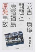 公害・環境問題と東電福島原発事故