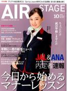 AIR STAGE (エア ステージ) 2016年 10月号 [雑誌]
