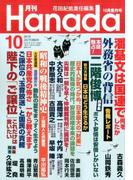 月刊Hanada 2016年 10月号 [雑誌]