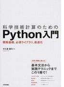 科学技術計算のためのPython入門 開発基礎、必須ライブラリ、高速化