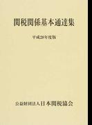 関税関係基本通達集 平成28年度版 2巻セット