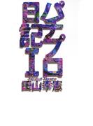 【全1-8セット】パチプロ日記