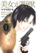 【全1-3セット】美女が野獣(白泉社文庫)
