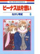 【6-10セット】ビーナスは片想い(花とゆめコミックス)