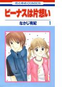 【全1-12セット】ビーナスは片想い(花とゆめコミックス)