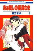 【全1-5セット】あぁ愛しの番長さま(花とゆめコミックス)
