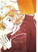 【全1-3セット】こえ恋【フルカラー】(comico BOOKS)