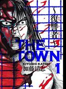 【全1-2セット】THE TOWN ~復讐者~(ビームコミックス(ハルタ))