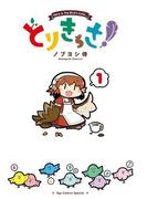 【全1-5セット】とりきっさ!(RYU COMICS)