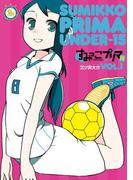 【全1-2セット】すみっこプリマ U-15(RYU COMICS)
