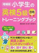 小学生の英検5級合格トレーニングブック 文部科学省後援 増補版