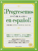 スペイン語、もっと先へ!
