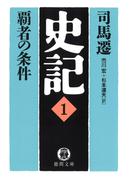 【1-5セット】史記(徳間文庫)